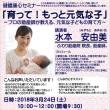 【3月24日10時~12時開催!】プロの助産師が元気な子どもの育て方の秘訣教えます!
