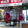 【おふくろ亭】一足お先に「焼肉丼」を食べてみたよ!