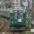 2017年9月24日  東急東横線 自由が丘 5122F  90周年記念ラッピング青ガエル