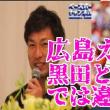 広島カープ愛 黒田VS柳田では違っていた…【すごいお金】と海外FAの関係性とは?