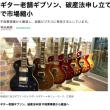 ギター老舗ギブソン、破産法申し立て ロック音楽の低迷で市場縮小