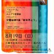 EMQ(Ensemble MUSIKQUELLCHEN)第24回演奏会