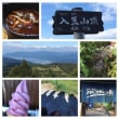 入笠山ハイキング