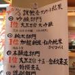 神戸 阪急王子公園駅近く水道筋上る 試飲が出来る酒販店 吉田酒店さんにお邪魔してきました 旭龍 大黒正宗 東長 能古見 仙介 池月 越乃寒梅の取扱