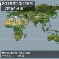 地中海でM6.8の地震発生