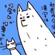 漢字一文字は、え、それ!