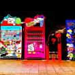 途中下車。阿波座〜九条マデ→十円の自動販売機を眺める