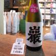巌 純米酒 山田錦65 生もと造り入荷。