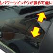 [追加情報]車両専用パワーウィンドウタイマー適合車種追加