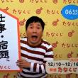 ☆ ー  2018  12/ 10 ~ 12/16  の 開運たなくじ ー ☆
