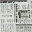 #akahata 聴覚障害者にも強制不妊手術/旧優生保護法 2夫妻が国提訴・・・「赤旗」日曜版記事