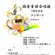 佐倉童謡合唱団創立7周年記念コンサート