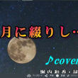 演歌新曲紹介    ♪・月に綴りし…恋日記 /若山かずさ//kazu宮本
