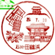 ぶらり旅・田鶴浜郵便局(石川県七尾市)