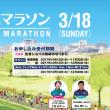 2018板橋Cityマラソンにエントリー