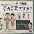体罰防止研修・体罰根絶宣言ポスター