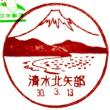 ぶらり旅・清水北矢部郵便局(静岡市清水区)