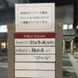 コンサートメモ:マリインスキー歌劇場管弦楽団来日公演(12/10ソワレ@サントリーホール)