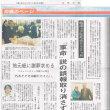 世界日報10月8日付け