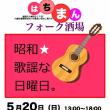 5月20日(日)昭和★歌謡に日曜日。