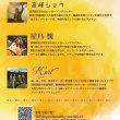 【LIVE INFO.】8/25(金)中目黒トライ