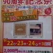スーパー成城石井 90周年記念切手