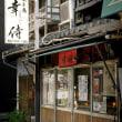 佃島:綺麗に残る長屋街に感動