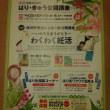 池川 明先生による一般公開講座 「~いのちをありがとう~わくわく妊活」 が福井県で開催されます!