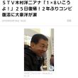 (メモ) 木村洋二さん復活!!!!!