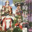 昨日開催された京都三大祭・・