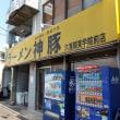 #5505 ラーメン神豚 六浦関東学院前店