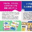 ゲームマーケット2018大阪