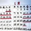 1月20日臨時休業いたします &2019年1月営業カレンダー(年末年始休業のお知らせ)