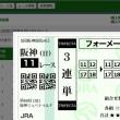 阪神JF&土曜日のメインレース&明日の重賞&香港国際競走