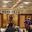 第63回 北九州島根県人会 総会