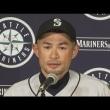 イチロー選手 (シアトル・マリナーズ) 引退 / Ichiro Suzuki Announces His Retirement from Major League Baseball