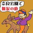 春節が始まり中国から旅行者がやって来る!奈良公園の鹿が受難の季節…