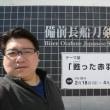 高槻理容組合支部旅行2日目復路(長船&揖保の糸)