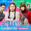 微妙だった初回 ドラマ「海月姫」女装対決は菅田将暉の圧勝!