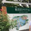蓼科・軽井沢2
