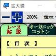 Windowsの「拡大鏡」を使ってみませんか!?