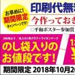 かなりお得です!!名入れボールペンが1本80円!【期間限定】