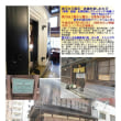 第23回上野から鶯谷・日暮里の旅(55) 歴史的建造物でランチ「はん亭」 「体験・建築・史跡散策とグルメランチ(老舗)PART9熊谷カルチャー