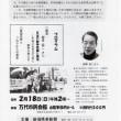 2月18日、北朝鮮問題と安倍9条改憲を考える市民の集い