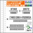 算数・分数[ツイッター問題特集198]算太数子の算数教室【2017/11/18】算数合格トラの巻