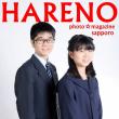 3/23 兄弟・姉妹一緒に入学写真 データ撮り放題¥17500 札幌フォトスタジオハレノヒ