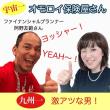 阿野友範って by宮崎みか