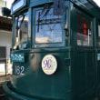ちんでん   モ161形  162号   90th. anniversary SINCE1928.  メチャレトロですね〜❣️