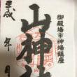 神場山神社 (縁切り神社)