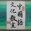 Z&W中国語文化教室の会員制料金